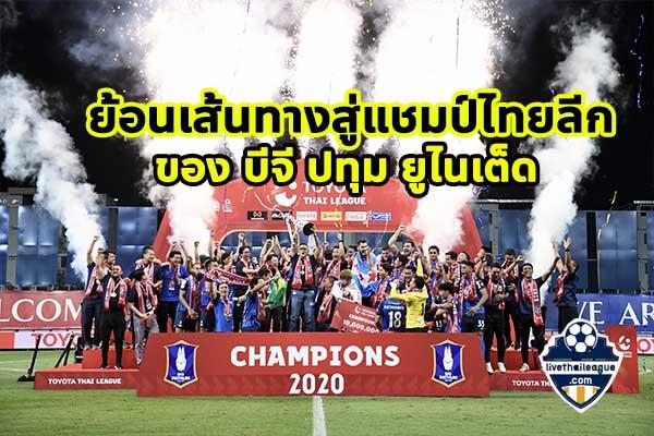 ย้อนเส้นทางสู่แชมป์ไทยลีกชอง บีจี ปทุม ยูไนเต็ด